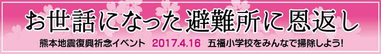 熊本地震復興祈念イベント2017