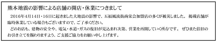 熊本地震の影響について