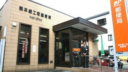 熊本細工町郵便局