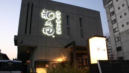 和食・郷土料理 和久田.