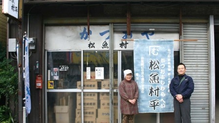 松魚 村平