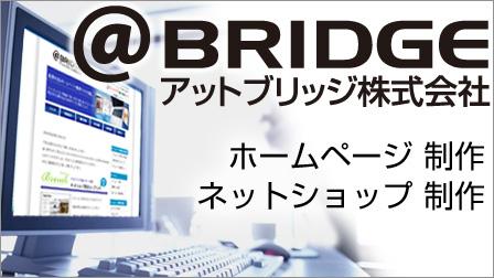 アットブリッジ